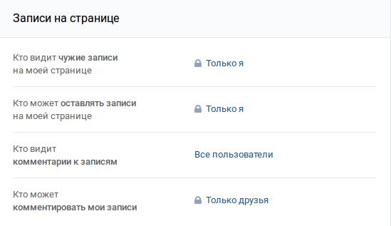 Приватность - записи на странице ВКонтакте