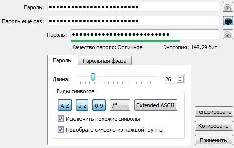 Генератор паролей KeePassXC