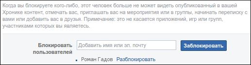Facebook: заблокированные