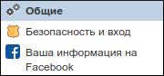 Facebook: главное меню настроек