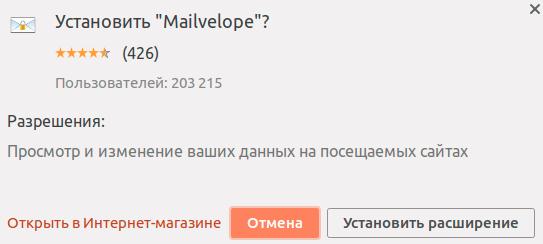 Mailvelope: установить дополнение