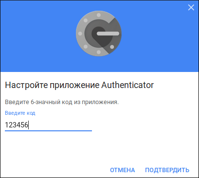Ввод кода из Google Authenticator
