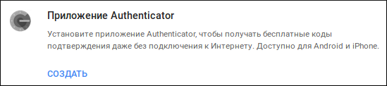 Включаем Google Authenticator в настройках