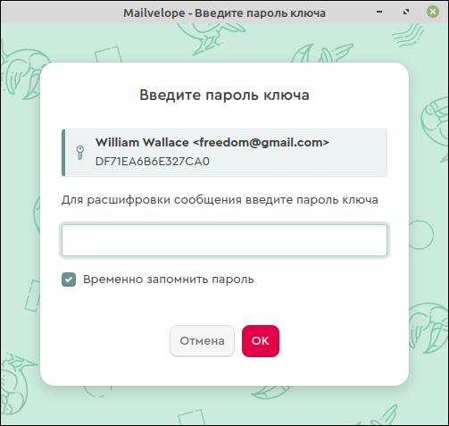 Mailvelope - ввод пароля для секретного ключа