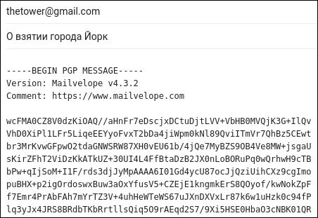 Mailvelope - зашифрованное сообщение