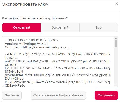 Mailvelope - экспорт ключа