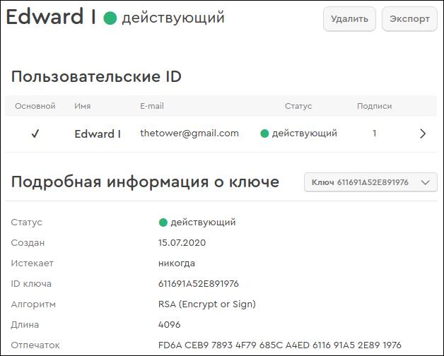 Mailvelope - свойства ключа