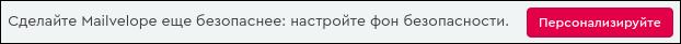 Настройка фона Mailvelope