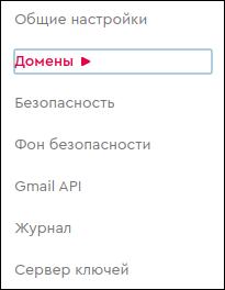 Добавляем доменные имена