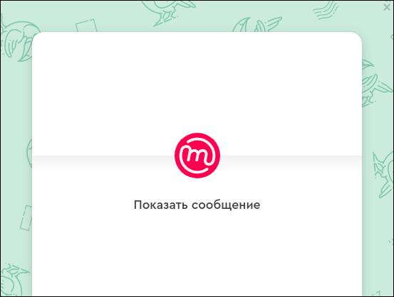 Mailvelope - расшифровка сообщения