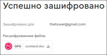 Mailvelope - шифрование файла