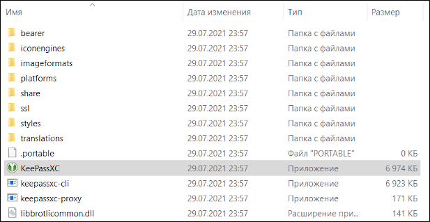 Распакованные файлы KeePassXC