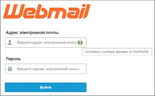Работа с плагином KeePassXC-Browser