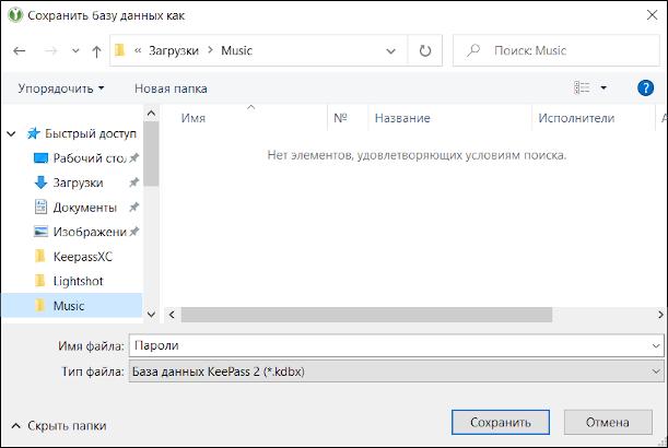 Сохранение парольной базы