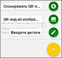 Сканирование QR-кода в andOTP