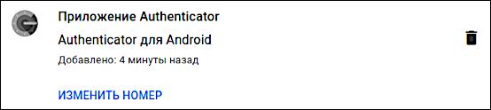 Настройки доступа к аккаунту Google с включенным Authenticator