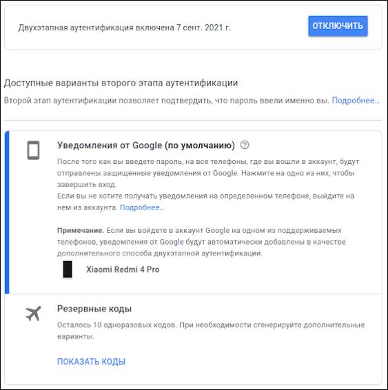 Двухэтапная аутентификация Google включена