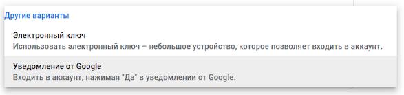 Настройки двухэтапной аутентификации Google: выбор способа аутентификации