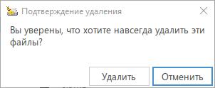 Подтверждение удаления файлов в BleachBit