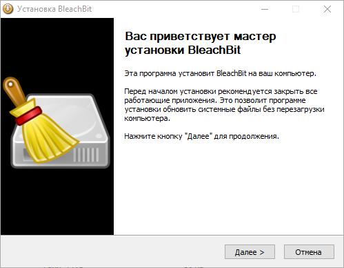 Приветствие мастера установки BleachBit