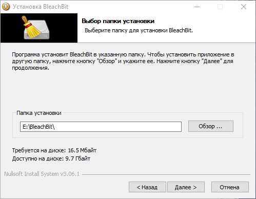 Выбор папки установки BleachBit
