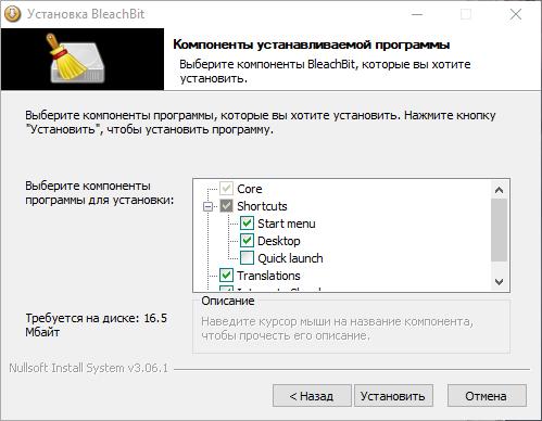 Компоненты установки BleachBit