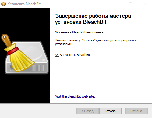 Завершение установки BleachBit