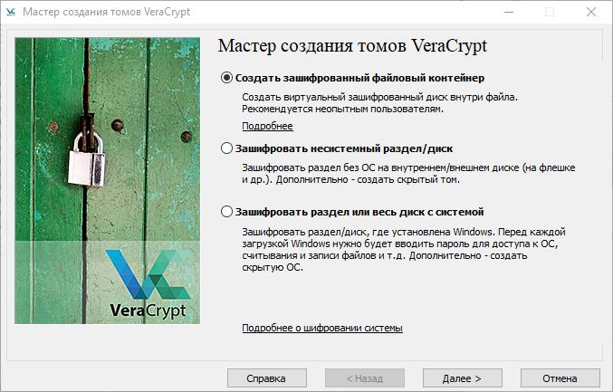 Мастер создания томов VeraCrypt