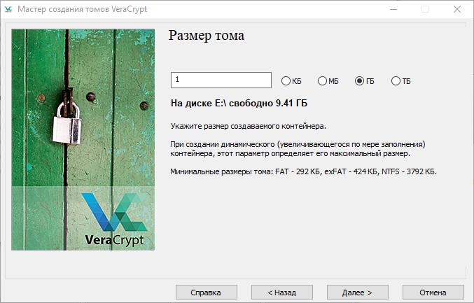 Выбор размера тома VeraCrypt