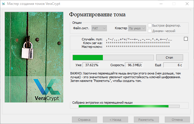 Создание тома VeraCrypt