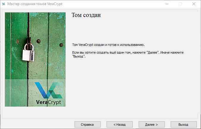 Том VeraCrypt успешно создан