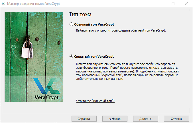 Выбор типа тома VeraCrypt