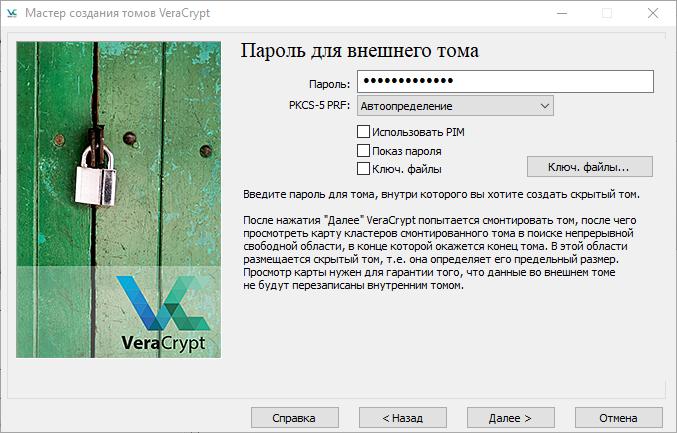 Пароль для внешнего тома VeraCrypt