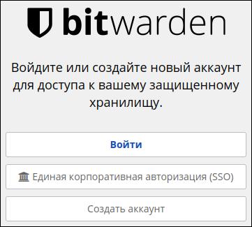 Первый запуск браузерного расширения Bitwarden