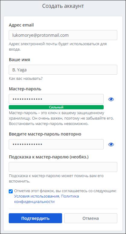 Создание нового аккаунта