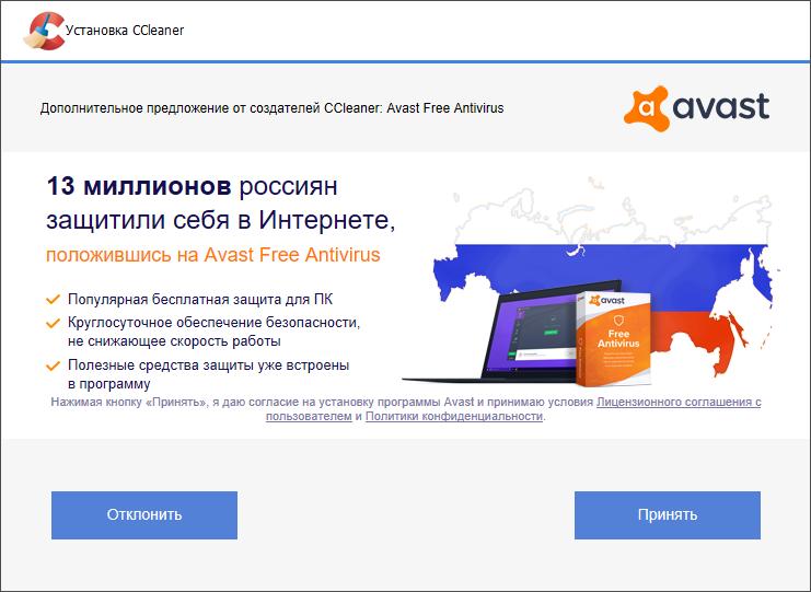 Предложение установить Avast