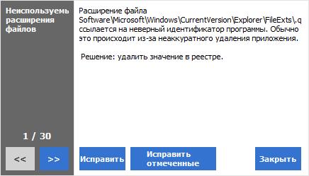 Исправление проблем в реестре Windows