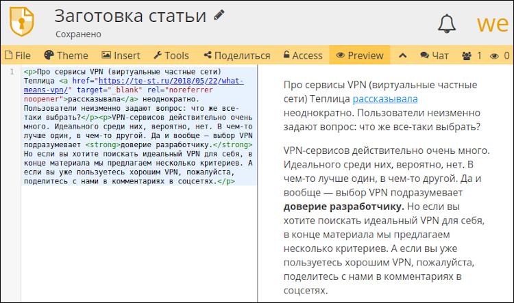 Код в CryptPad