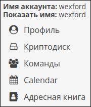 Меню CryptPad