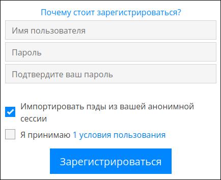 Регистрационная форма CryptPad