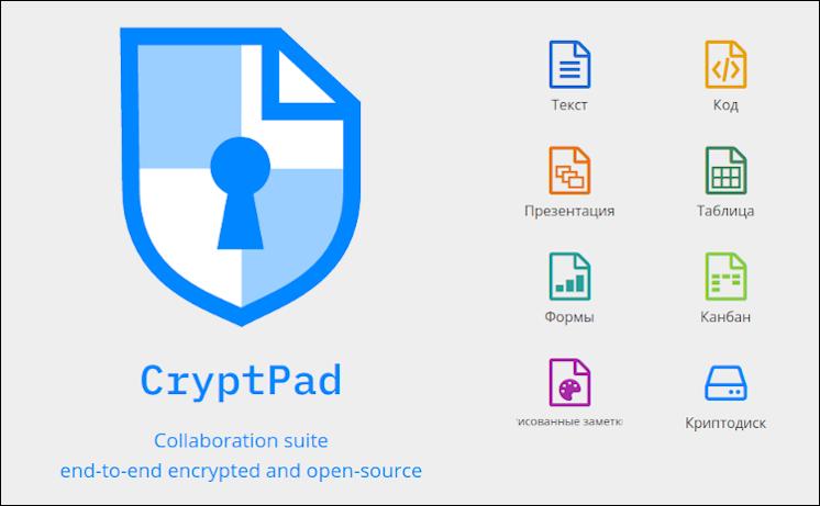Сайт CryptPad