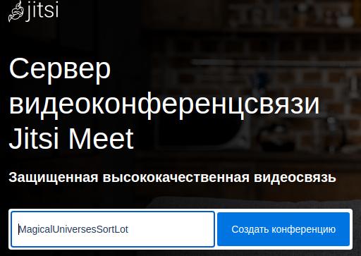 Jitsi Meet - главная страница сервиса