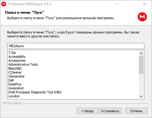 Выбор папки для установки программы Mega