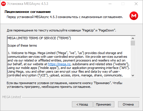 Лицензионное соглашение Mega