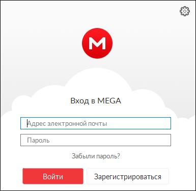 Ввод логина и пароля Mega