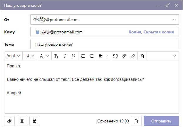 Окно редактора ProtonMail