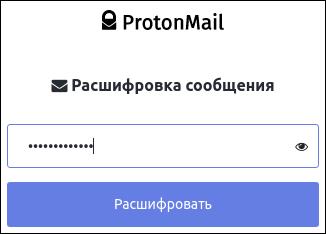 Ввод пароля для расшифровки сообщения