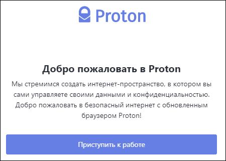 ProtonMail - завершение установки